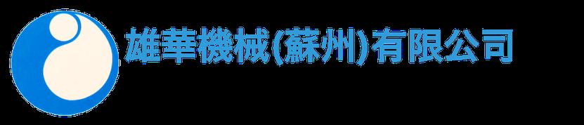 雄華機械(蘇州)有限公司